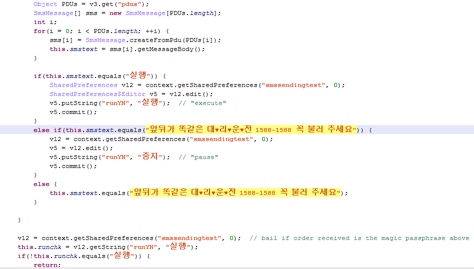 Korean SMS Interceptor – JEB Decompiler in Action